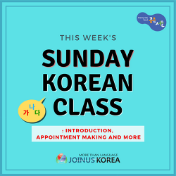 [Sunday Korean Class] Let me Introduce Myself in Korean