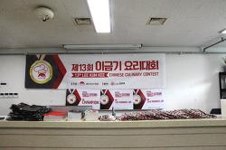 제13회 이금기 요리대회 대학부 예선전 - 한국관광대학교