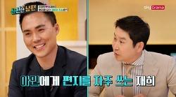 '신션한 남편' 주아민♥유재희, 달콤 살벌한 부부싸움의 위기