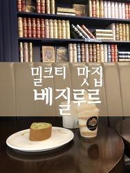 기흥 롯데프리미엄아울렛 카페 추천 베질루르 BASILUR 밀크티 맛집