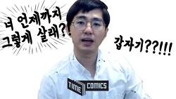 [케인] 타임코믹스