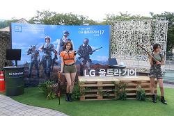 고성능 노트북 17U790, 세계최초 나노IPS 1ms 게이밍 모니터 27GL850 LG 울트라기어 페스티벌에서 만난 후기!