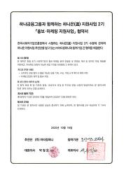 """하나온 지원사업 2기 """"홍보마케팅 지원사업 협약서 (하나금융그룹)"""