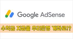 구글 에드센스(Google AdSense), 수익금 지급을 우리은행 계좌(SWIFT)로 등록해서 받자!!