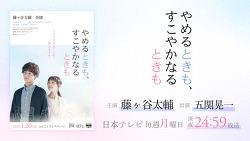 번역┃일본드라마「아플 때도, 건강할 때도(やめるときも、すこやかなるときも)」 Cast