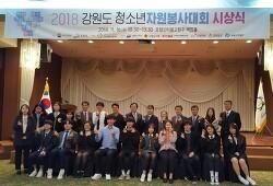 2018 강원도청소년자원봉사대회 최우수터전상(여가부장관상)수상
