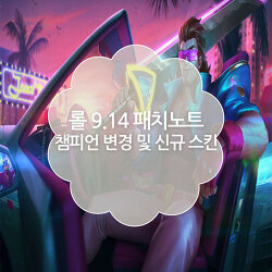 롤 9.14 패치노트 챔피언 변경 및 신규 스킨 (롤토체스 신규 챔피언)