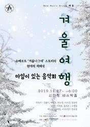 New Music Group 예음, 마임이 있는 음악회 '겨울여행', 오는 12월 27일 서울시민청에서 열려
