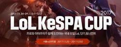 2017 롤 케스파컵 Kespa cup 일정 및 대진표 총정리