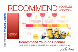 한글 자막으로 챙겨보면 도움되는 추천 해외 유튜브 채널 리스트 04 ( Recommend Youtube Channel List 04 )