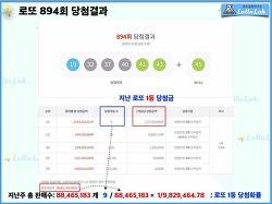 로또894회당첨번호 추첨방송 로또랩 MBC Forecast 6 Week 3 2020