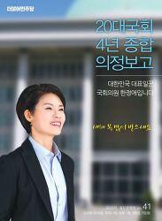 제20대 국회 종합 의정보고 월간 한정애 Vol.41