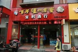 '13 중국 계림여행 -- 세외도원