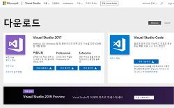 Visual Studio 2017 무료로 설치하기