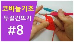 [코바늘 기초] #8 두길긴뜨기 하는 법(초보자도 쉽게)