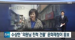 멍청한 손혜원과 악랄한 SBS, 문프 그만 괴롭혀!