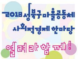 2018 성북구 마을공동체 사회적경제 한마당 <열려라 함께!>