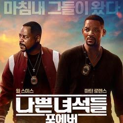 영화 나쁜녀석들: 포에버(Bad Boys for Life, 2020) 후기, 결말, 줄거리