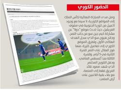 [기사] 사우디 스포츠 신문에 제 블로그가 소개되었습니다. (알리야디야 2020년 11월 30일자 통권 12115호 6면)