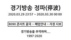 2020년 3월 30일 0시 경기방송 정파시보