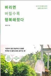 [서평] 한국형 미니멀리스트의 현실적인 충고