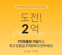 앱테크, 핀크 T이득통장 출시기념 100% 당첨 이벤트(6.15 ~ 7.31)