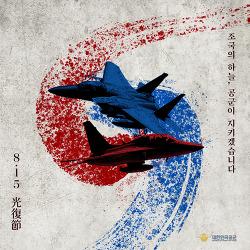 [광복절 이미지] 조국의 하늘, 공군이 지키겠습니다