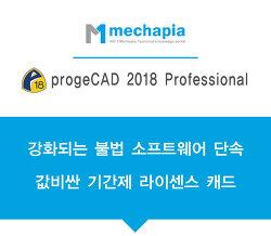 CAD파워유저들이 극찬한 90만원대 가성비 최고의 대안 캐드 프로지캐드 프로페셔널