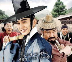 영화 봉이 김선달(Seondal: The Man who Sells the River, 2016) 다시보기, 후기, 결말, 줄거리