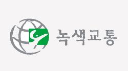 [한국환경회의 논평] 시의성과 실효성 둘 다 없는 '한국판 뉴딜', 시작부터 실패했다.