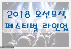 2018 오션뮤직 페스티벌 라인업