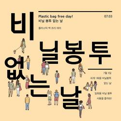 [20200703]'세계 비닐봉지 없는 날' 맞아 안양에서 플라스틱 어택 게릴라 캠페인