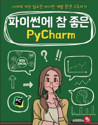 파이썬 책 추천, 파이썬에 참 좋은 파이참(pycharm)!
