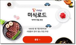 티맵 경기도지역 사람들이 많이 찾은 음식점은?(미식로드)