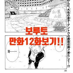 보루토 만화책 12화 무료보기!!