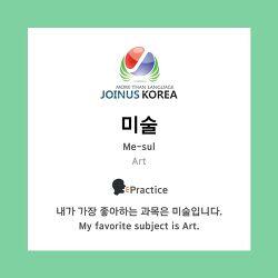 [Korean Class] Are you the Artist?⠀( 당신은 예술가세요? )
