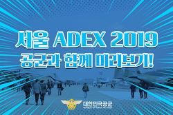서울 ADEX 2019 미리보기!