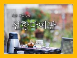 수성구 전통찻집 선향다예관