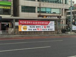 2016 Jan 24. 정의당 호남 정치 방향