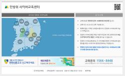 민방위 훈련 사이버교육(인터넷)으로 받는 방법