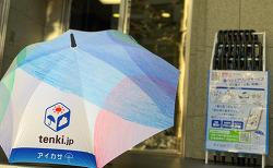 일본의 우산 쉐어링 서비스