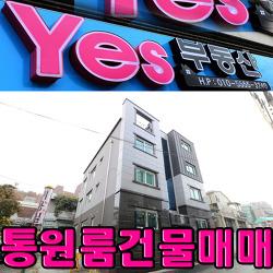 수익성부동산 대전원룸건물매매 대전부동산매매!
