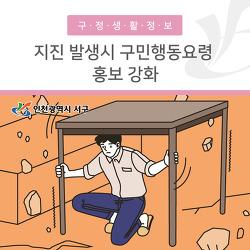 인천 서구 '지진 발생시 구민행동요령'홍보 강화