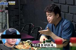 골목식당 부천 대학로 편. 막연한 적대감을 인지케 하다