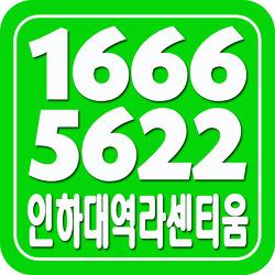 인천조합아파트, 인하대역 라센티움(용현동8구역) 필수정보