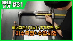 [에너지/보일러]에너지관리 실기31_치수측정+수압시험(공개도면5번)