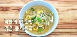 국물이 개운한~ 맑은 콩나물국 만드는법(김진옥요리가좋다)