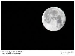 [적묘의 일상]풍성한 한가위, 2019년, 여름추석, 모카포트와 전부치기,한가위보름달은 9월14일