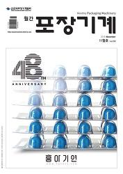 월간 포장기계 2018년 11월호