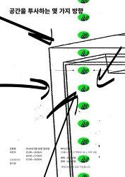 소리-조형의 청취 환경에 대해서: BLE의 두 공연과 관련된 잡담